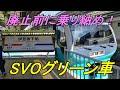 スーパービュー踊り子1号「大宮」始発「伊豆急下田」行きの旅(後編)