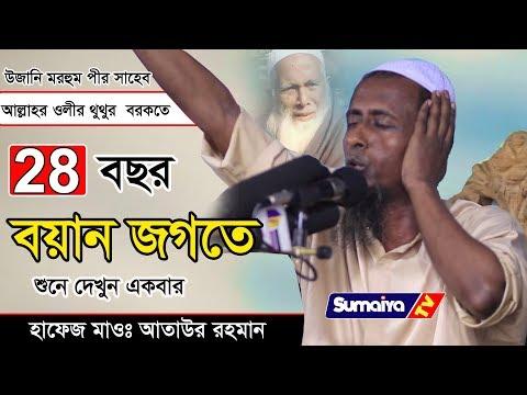 আল্লার ওলীর থুথুর  বররকতে   New Waz   Maulana Ataur Rahman   সুমাইয়া টিভি