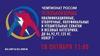 Вольная борьба. Чемпионат России 2020. 86,92,97,125 кг. Ковер А