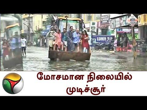 சென்னையில் மழை: மோசமான நிலையில் முடிச்சூர்   Chennai Rain   Heavy Rain   Mudichur People affected