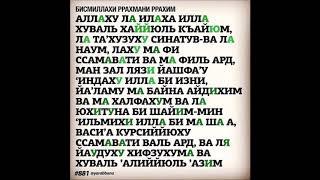 «Аят аль-Курси» («Аят о Престоле»).