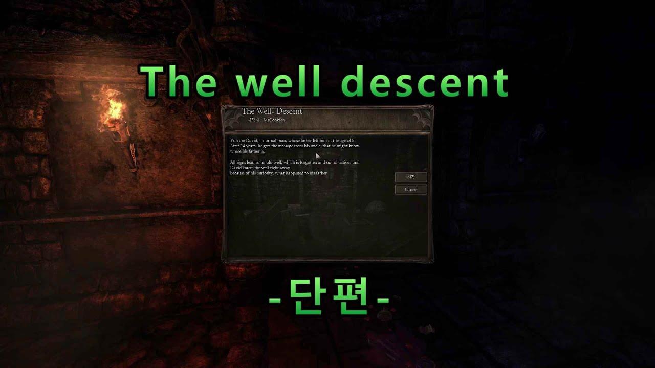 공략집 - 우물 아래에(The well descent) 단편