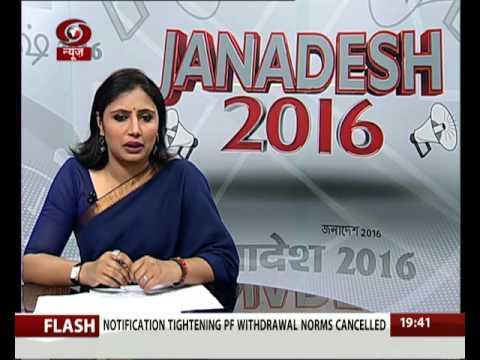 Janadesh - Election Spl. Bulletin - 19 April 2016
