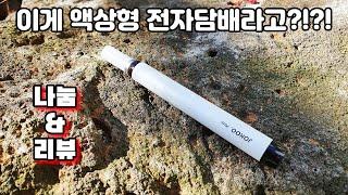 [나눔&리뷰] 이게 액상형 전자담배라고??? 구…