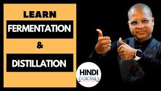 What is Distillation & fermentation? Hindi | क्या है Fermentation & Distillation सरल भाषा में जानिए