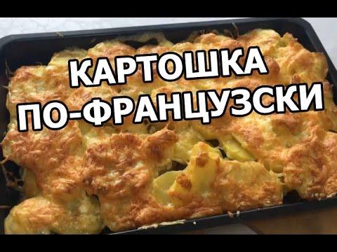 Картошка по-французски, рецепты с фото на