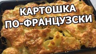 Картошка по французски в духовке. Мясо и картофель от Ивана!