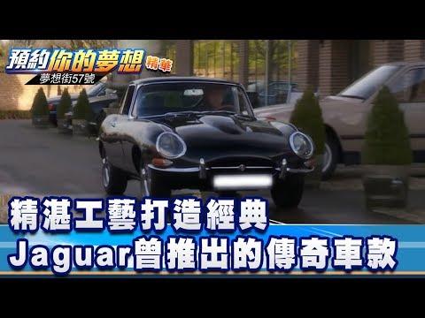 精湛工藝打造經典 Jaguar曾推出的傳奇車款《夢想街57號 預約你的夢想 精華篇》20200604 李冠儀 謝騰輝 羅焜平 鄭捷