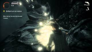 Alan Wake: The Writer DLC прохождение часть 2