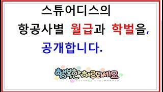 스튜어디스 학력과 스튜어디스월급/승무원 키/승무원피부/…