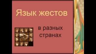 Презентация язык жестов