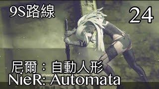 尼爾 : 自動人形/ 9S路線 - 第 24 集- 再次見到A2  -  NieR:  Automata/ 二週目/ 英配中字PS4