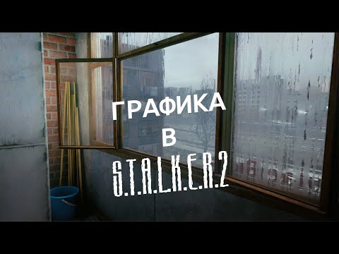 РАЗБОР ГРАФИКИ В СТАЛКЕР 2
