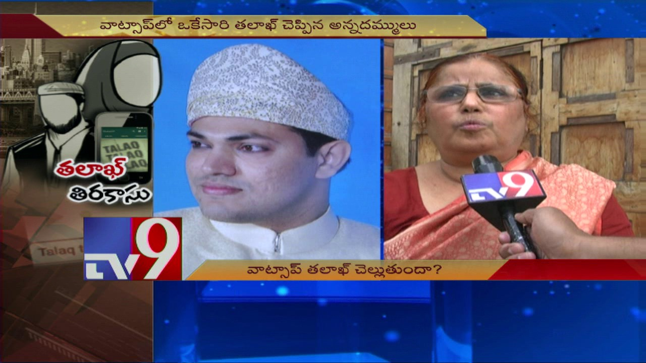 Triple talaq : Divorced via WhatsApp, 2 women in Hyderabad fight for their  rights - TV9