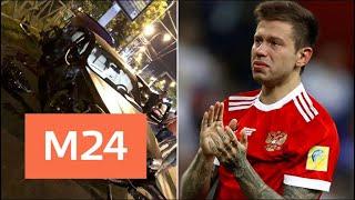 Смотреть видео Дело по ДТП с участием футболиста Смолова передано в суд - Москва 24 онлайн