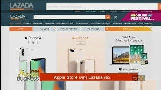 Gambar cover Apple Store มาถึง Lazada แล้ว