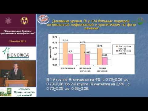 Авдошин В П - Лечение и метафилактика уратного нефролитиаза у больных подагрой