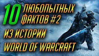 10 ЛЮБОПЫТНЫХ ФАКТОВ ИЗ ИСТОРИИ WORLD OF WARCRAFT #2