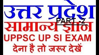 #UPPSC  #UPSI  UP GK उत्तर प्रदेश सामान्य ज्ञान PART 2 2017 Video
