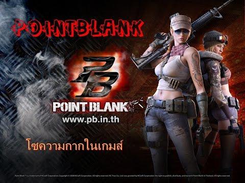 มาดูความกากในเกมส์ Point Blank | สนับสนุนโดย hao123.com