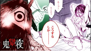 鬼獄の夜(13)