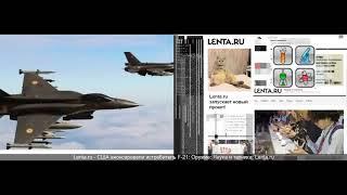 США анонсировали истребитель F-21 Оружие Наука и техника