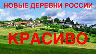 Новые русские деревни \ New RUSSIAN villages