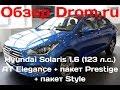 Новый Hyundai Solaris 1.6 (123 л.с.) AT Elegance + пакет Prestige + пакет Style - видеообзор