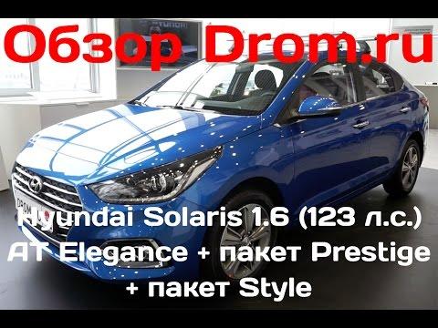 Новый Hyundai Solaris 1.6 123 л.с. AT Elegance пакет Prestige пакет Style видеообзор