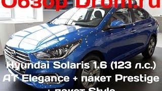 Новый Hyundai Solaris 1.6 123 л.с. AT Elegance пакет Prestige пакет Style видеообзор смотреть