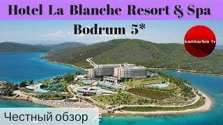Честные обзоры отелей Турции: Hotel La Blanche Resort & Spa 5* (Бодрум)