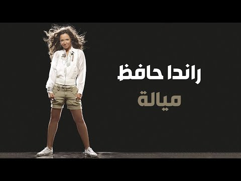 Randa Hafez - Mayala | راندا حافظ - مياله [LYRICS VIDEO]