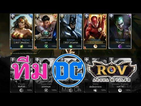 Garena RoV Thailand-ทีมรวมตัวDCขอมาจัดไป!!
