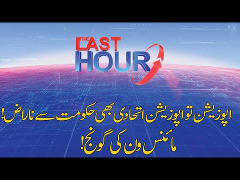 The Last Hour - Thursday 9th July 2020