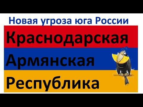 Краснодарская армянская республика (КАР) на юге России, уже не миф а реальность.