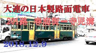大連公交客運集団 路面電車 7-2276 [走行音]  201路 春海街~寺児溝
