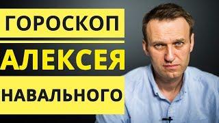 Анализ Гороскопа Алексея Навального. Джйотиш