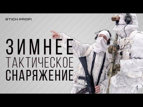 Обзор зимнего тактического снаряжения от Stich Profi