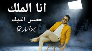 حسين الديك انا الملك Husein El Dik Ana al Malik Remix 2020