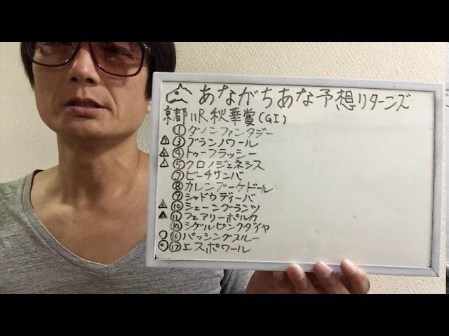 『秋華賞(GⅠ)』(2019)【トモのハリはピカイチ!!予想と馬券の買い目】