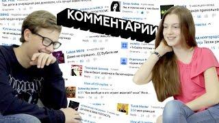 Реакции детей на комментарии про них(На этот раз мы дали детям прочесть комментарии про них, написанные под нашими видео. Что из этого получилось..., 2016-01-26T16:55:27.000Z)