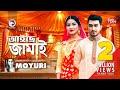 Aiche Jamai | Ankur Mahamud Feat Moyuri | Bangla Wedding Song | Official Video | New Song 2018