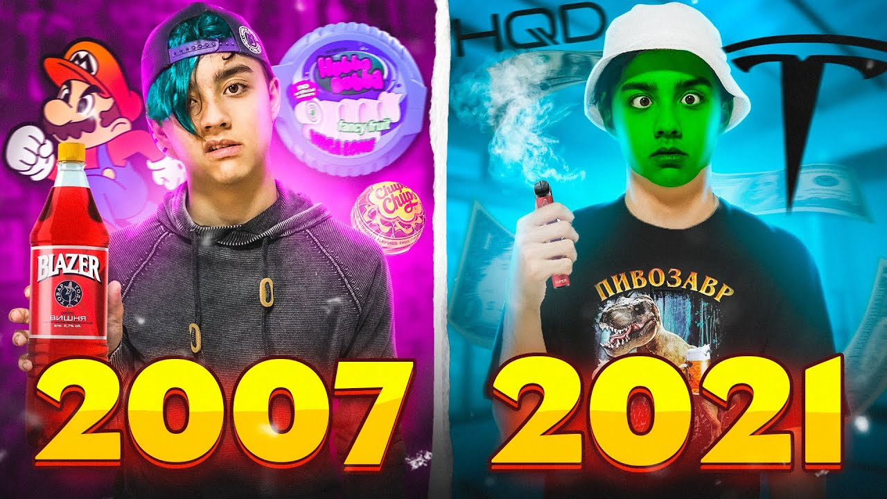 Download 2007 VS 2021// БЕРТ