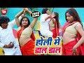 2019 क सबस ह ट ह ल ग त ह ल म ड ल ड ल भ ई Gulshan Yadav New Bhojpuri Holi Song