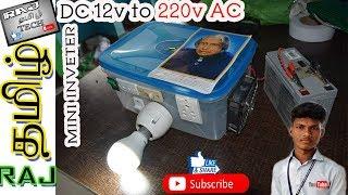 DC 12V الى 220V AC مصغر السلطة العاكس SIIMPLE في تاميل