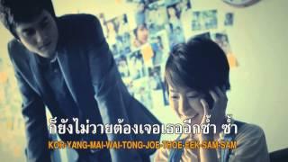 Matoom - พยายามฆ่า [Karaoke]