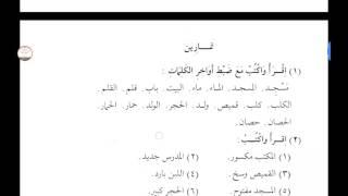 Уроки арабского языка. Мединский курс, 1 том, 3 урок. Артикль ال