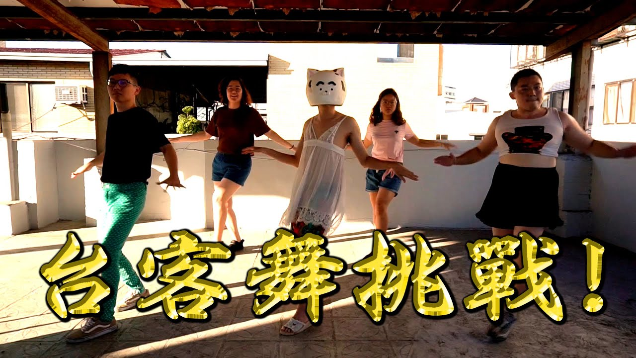 #taiwanremix 【TAIWAN】94台客舞~挑戰恥度極限!!!!