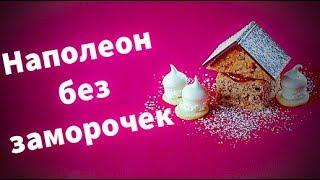 Торт Наполеон/Самый простой, быстрый и вкусный способ приготовления