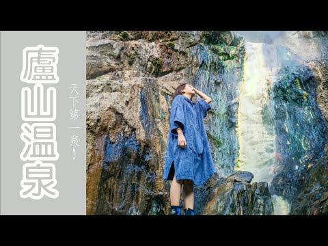 廬山溫泉-天下第一泉!   野溪溫泉   攻略   野營點   vlog124 - YouTube